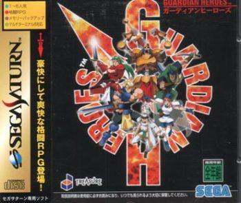 Guardian Heroes - Sega Saturn (Japanese)